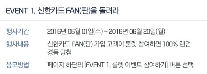 20160601_fan_event_m03.jpg