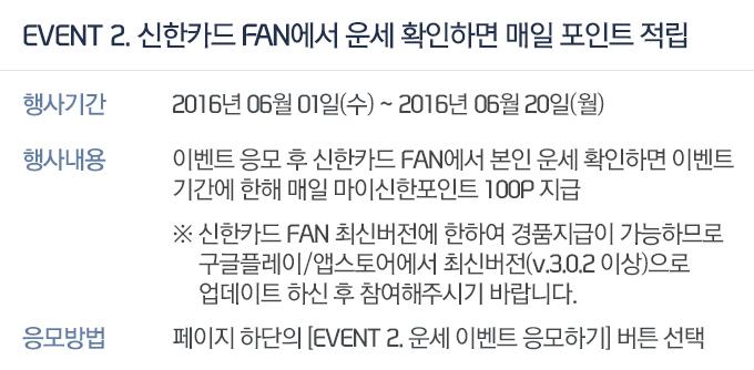 20160601_fan_event_m04.jpg